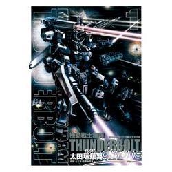 機動戰士鋼彈 THUNDERBOLT 01