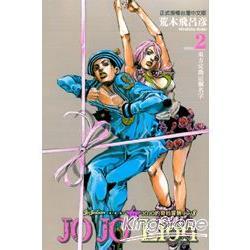 JOJO的奇妙冒險 PART 8 JOJO Lion02