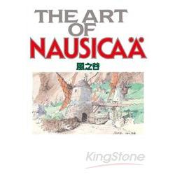 風之谷 = The art of nausicaa /
