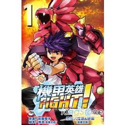 機甲英雄FIGHT!(01)