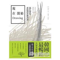 現在開始Drawing:拿筆到畫線.構圖到完稿,最扎實的素描創意練習書