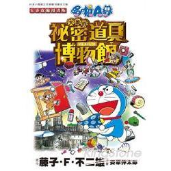 哆啦A夢電影改編漫畫版(05)大雄的祕密道具博物館