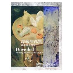 隱藏的真實 : 典藏品修復展 = Univeiled : restoring the permanent collection /