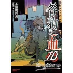 咎狗之血 (10)