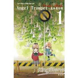 Angel Trumpet 危險曼陀羅 01