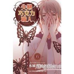 失戀巧克力職人 06