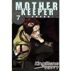 MOTHER KEEPER ~伊甸捍衛者07