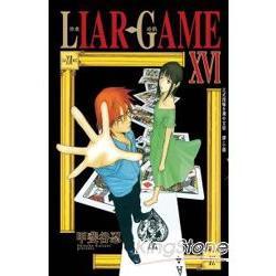 LIAR GAME-詐欺遊戲-16