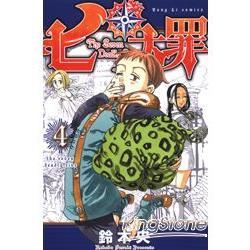 七大罪04