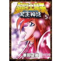 聖鬥士星矢NEXT DIMENSION冥王神話(05)