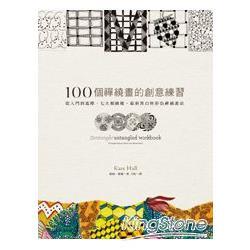 100個禪繞畫的創意練習:從入門到進階,七大類圖樣,最新黑白與彩色禪繞畫法