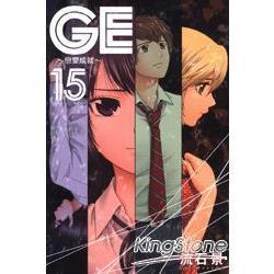 GE~戀愛成就15