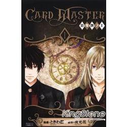 Card Master~塔羅牌之主~01