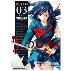 BLOOD-C血戰C 03
