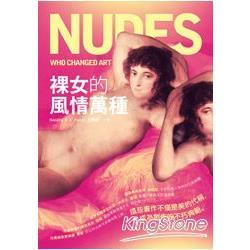 裸女的風情萬種