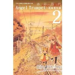 Angel Trumpet~危險曼陀羅~-02