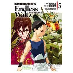 新機動戰記鋼彈W Endless Waltz敗者們的榮耀05