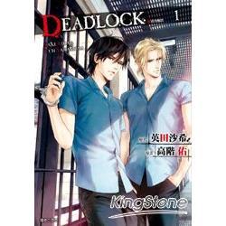 DEADLOCK誘惑的枷鎖(01)漫畫