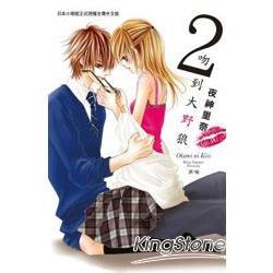 吻到大野狼 02(完)