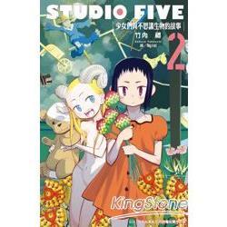STUDIO  FIVE~少女們與不思議生物的故事~-02(完)