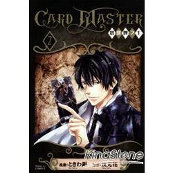 Card Master~塔羅牌之主02