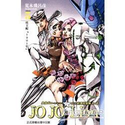 JOJO的奇妙冒險 PART 8 JOJO Lion05