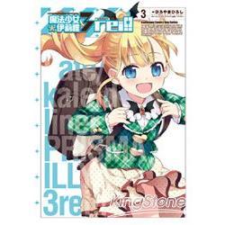 Fate/kaleid liner 魔法少女☆伊莉雅3rei!! (3)