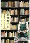 圖書館之主04