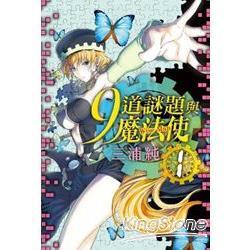 9道謎題與魔法使(01)