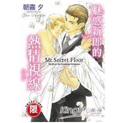 魅惑新郎的熱情視線~Mr. Secret Floor【限】