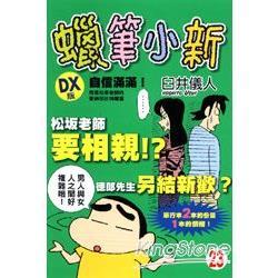 蠟筆小新DX版23