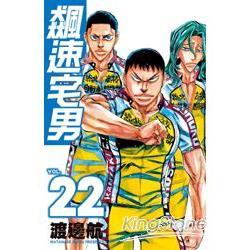 飆速宅男(22)
