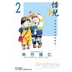 惜兒-青葉児童相談所物語 02