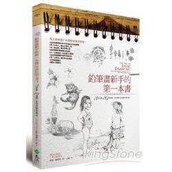 鉛筆畫新手的第一本書:3個步驟、81個範例教你學會用鉛筆畫各種主題