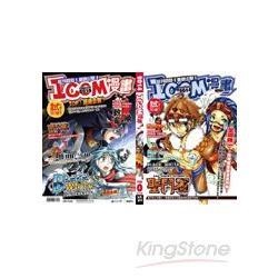 ICOM漫畫試刊0號