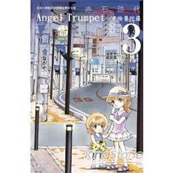 Angel Trumpet~危險曼陀羅~-03