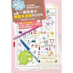一學就會の療癒系塗鴉Book /