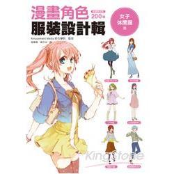 漫畫角色服裝設計輯:女子休閒服篇