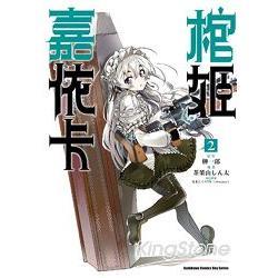 棺姬嘉依卡(2)漫畫