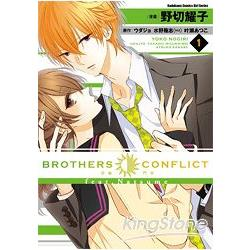 BROTHERS CONFLICT feat Natsume 01