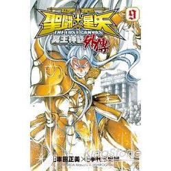 聖鬥士星矢THE LOST CANVAS冥王神話(外傳)09