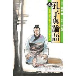 孔子與論語04