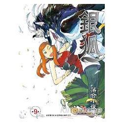 銀狐(09)