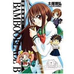 BAMBOO BLADE B 竹劍少女B(01)