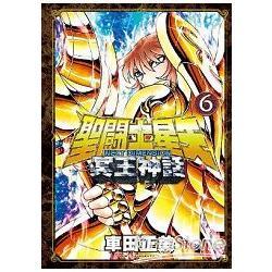 聖鬥士星矢NEXT DIMENSION冥王神話(06)