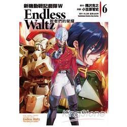 新機動戰記鋼彈W Endless Waltz敗者們的榮耀06