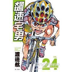 飆速宅男(24)