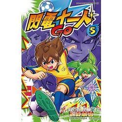 閃電十一人GO(05)