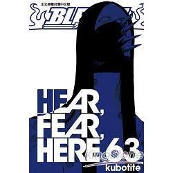 BLEACH 死神63
