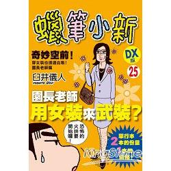 蠟筆小新DX版25
